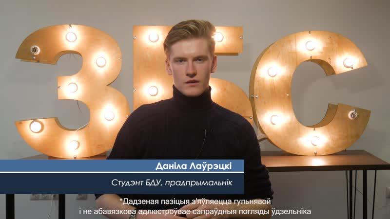 Ці павінна дзяржава фінансаваць моладзевыя ды студэнцкія арганізацыі ў Беларусі?