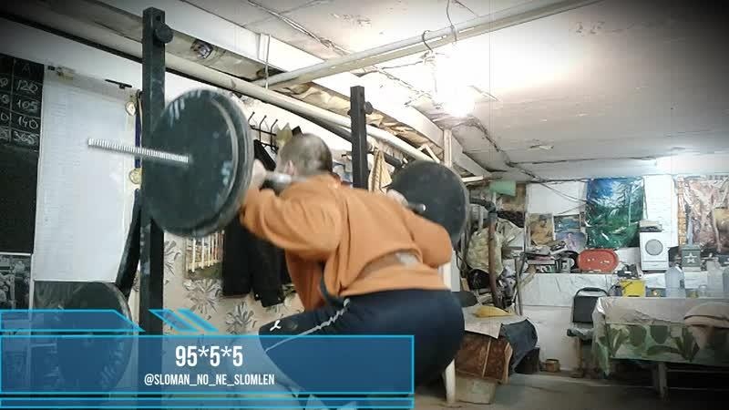Squat Присед (95*5*5)