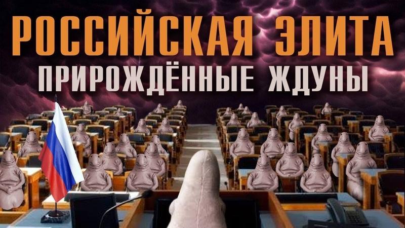 Судьбу России спустили на тормозах