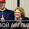 """КЛУБ ОБЩЕНИЯ """"ЖИВОЙ АНГЛИЙСКИЙ"""" (ENGLISH LIVE)"""