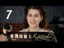Тайны госпожи Кирсановой Родные люди 7 серия 2018 Исторический детектив @ Русские сериалы