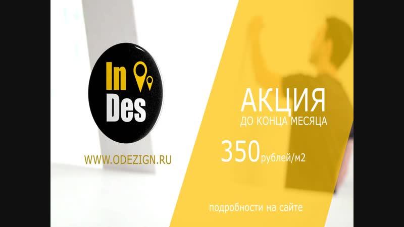 ДИЗАЙН-ПРОЕКТ ИНТЕРЬЕРА InDes - удаленное создание проектов для любого города РФ