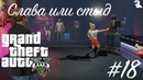 Прохождение Grand Theft Auto V GTA 5 — 18 Слава или стыд Fame or Shame