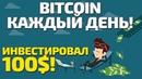 Bizzilion Зарабаток биткоина на автомате Выплаты моментальные