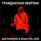Гражданская Оборона альбом Концерт в Рок-Сити