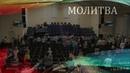 Церковь Вифания г. Минск. Богослужение 20 сентября 2018 г.