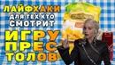 Лайфхаки для тех кто смотрит сериал ИГРУ ПРЕСТОЛОВ!