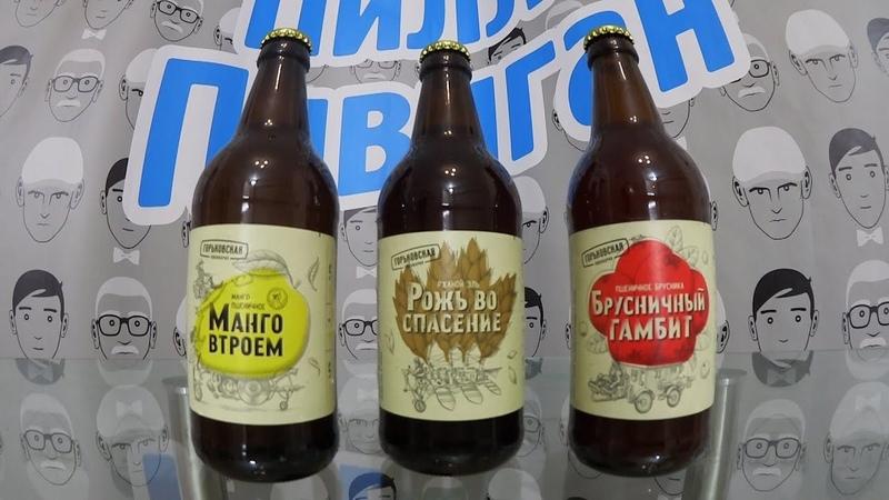 18 Горьковская пивоварня Нижний Новгород Пилли Пивиган