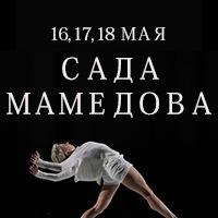 Импровизация в музее/ Сада Мамедова