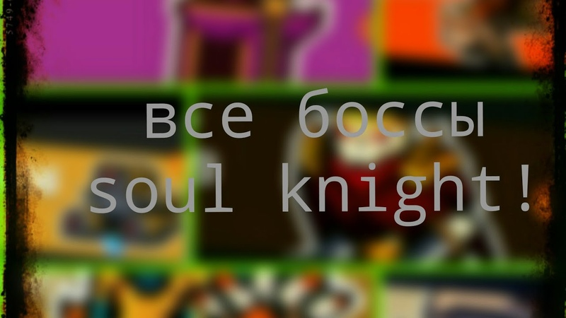 ВСЕ БОССЫ ЗА 9 МИНУТ В soul knight
