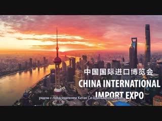 【Ху говорит!】«Дмитрий Медведев прибыл в Шанхай на открытие Первого китайского международного импортного ЭКСПО»