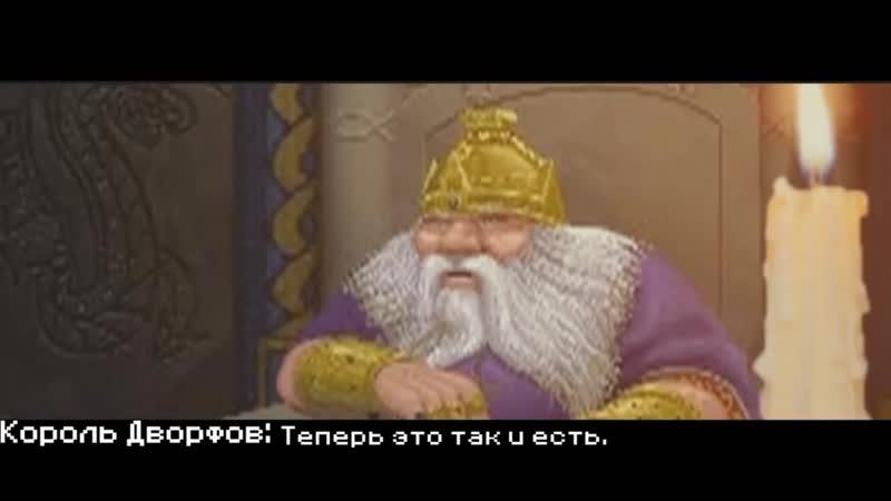 Стой я же король (Квест Равандила для ВП)