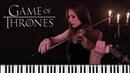 Игра престолов кавер - Game of Thrones Theme Cover (piano, violin, drums)