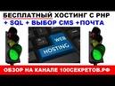 Бесплатный Хостинг с поддержкой PHP и предустановкой CMS на выбор