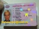 Prava v Moskve права в Москве