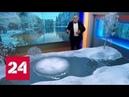 Вестбрукский феномен гигантский ледяной диск перестал крутиться Россия 24