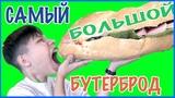 Я СДЕЛАЛ ОГРОМНЫЙ 7 КГ БУТЕРБРОД ЗА 1200 РУБЛЕЙ || I made a huge sandwich
