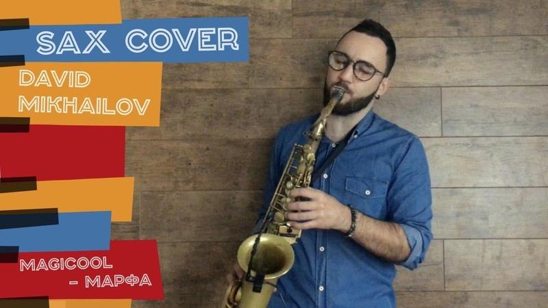 Magicool - Марфа saxophone cover