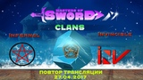 Infernal vs Invincible Masters of the sword. CLANs 27.4.2018