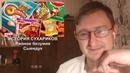 Реакция на ИСТОРИЯ СУХАРИКОВ Ржаное безумие Сыендук