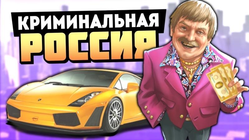 Криминальная россия1 Лаги сервера