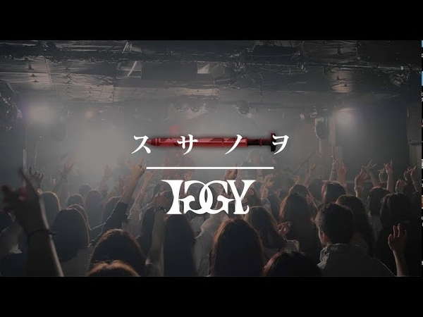 IGGY「スサノヲ」LIVE MV
