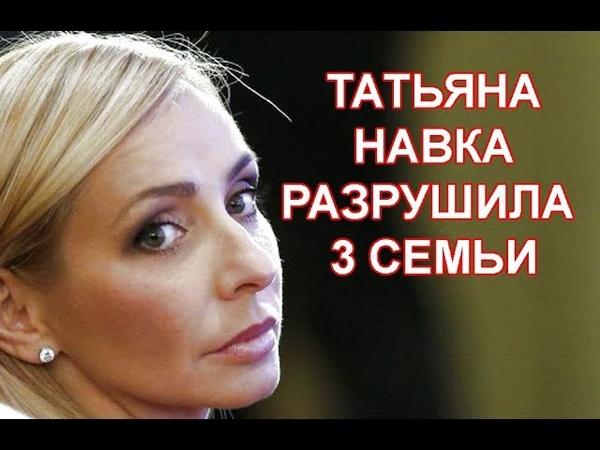 Разрушила три семьи Татьяна Навка расплачивается своим здоровьем за женатых мужчин