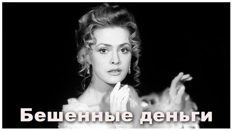 Спектакль Бешенные деньги (А.Островский). 1995 г.