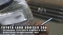 Toyota Land Cruiser 200 - Обслуживание фар [MaxLuxe Tuning Workshop]