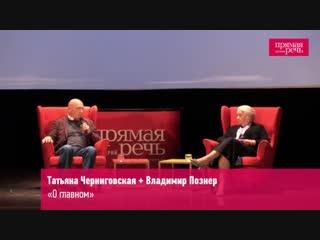 Татьяна Черниговская рассказывает Владимиру Познеру о билингвизме и о том, как м