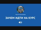 Отзыв о курсе - Настя Камашева - Мастерская игр «Лихой ветер»