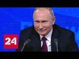 Путин: российский флаг никому не может мешать // Пресс-конференция Путина - 2018 - Россия 24