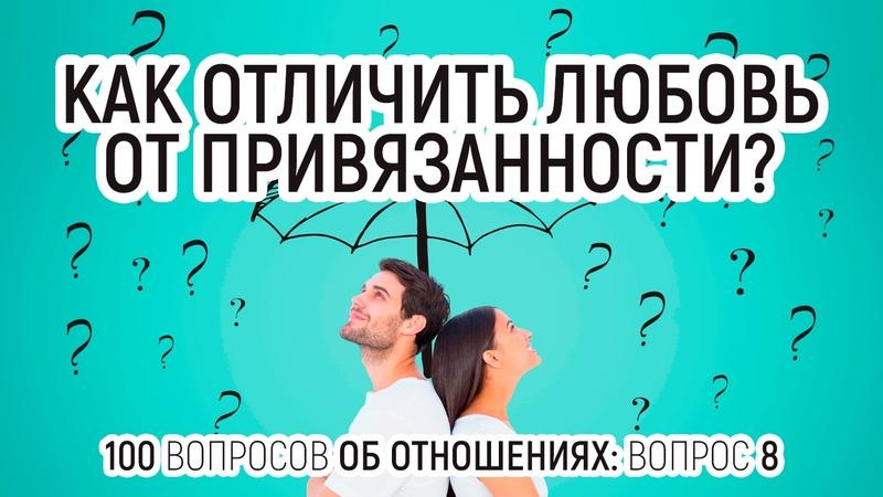 8 Как отличить любовь от привязанности Что такое любовь и зависимость 100 вопросов об отношениях