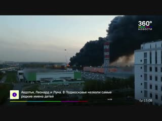 В Одинцовском районе показали новое оборудование для тушения пожаров