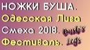 НОЖКИ БУША (Bush`s Legs).  Одесская Лига Смеха 2018.  Фестиваль