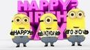 Миньоны поздравляют с Днем Рождения