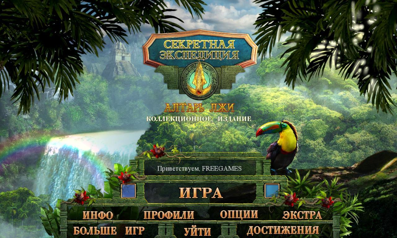 Секретная экспедиция 17: Алтарь лжи. Коллекционное издание | Hidden Expedition 17: The Altar of Lies CE (Rus)