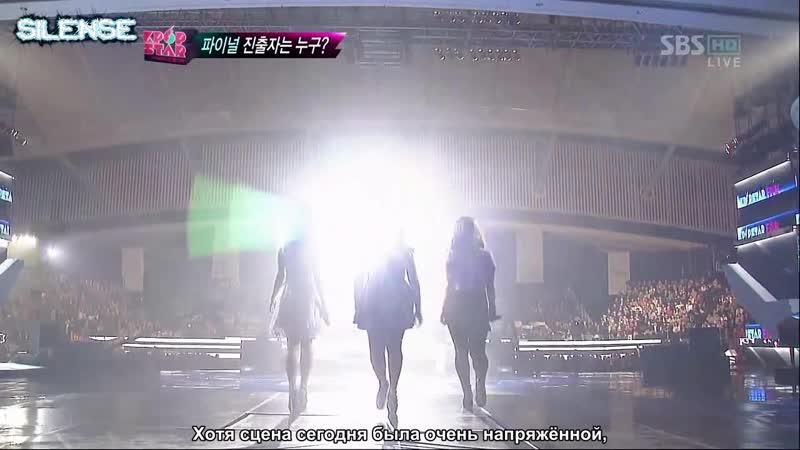 [SILENSE] K-pop Star S1 - 21 EP: Миссия 8. Свободный выбор песни [рус.саб]