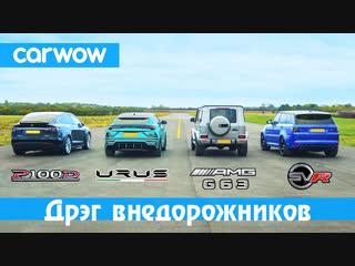 Lamborghini Urus, Tesla Model X, Mercedes-AMG G63, Range Rover Sport SVR - дрэг и старт с хода [BMIRussian]