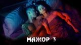 МАЖОР 3 СЕЗОН ТРЕЙЛЕР #2