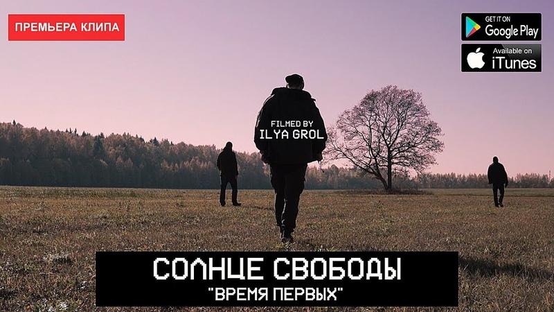 Солнце Свободы - White Hot Ice/ Время Первых (Паблик Чисто Рэп VK)