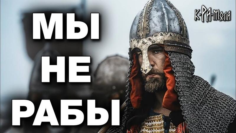 Книга которой боятся изТОРЫки. Правда о Славянах от Мавро Орбини. Факты о нашем величайшем прошлом.
