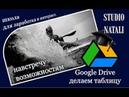 Школа для заработка в интернет. делаем таблицу в google drive