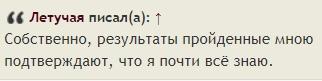 :letuchaya: