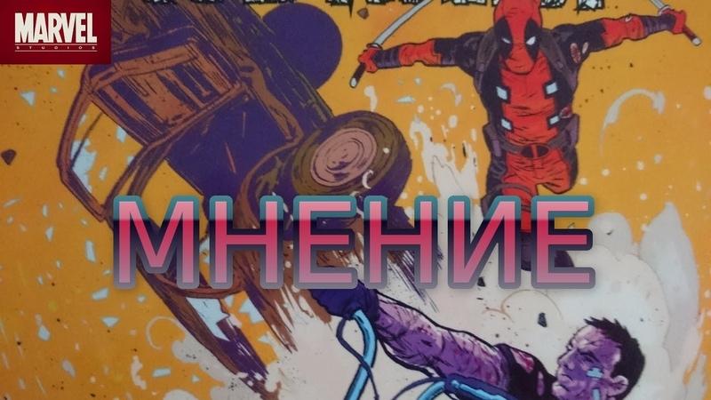 Обзор комикса Дэдпул против Карателя | ЛИМИТКА