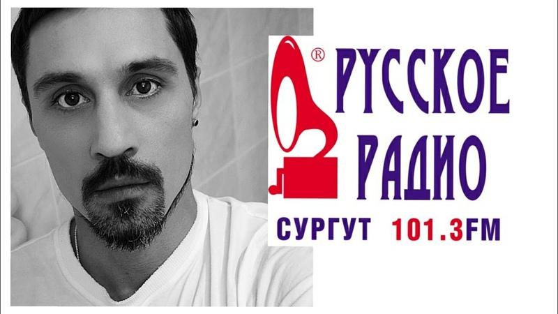 Дима Билан в прямом эфире русскоерадио в г.Сургут 16 октября 2018 года