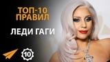 Не Останавливайся - Леди Гага - Правила Успеха