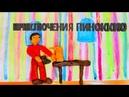 Приключения Пиноккио   Сквирел   МультСтудия Академия Волшебников, т 89080252490 HD 1080p