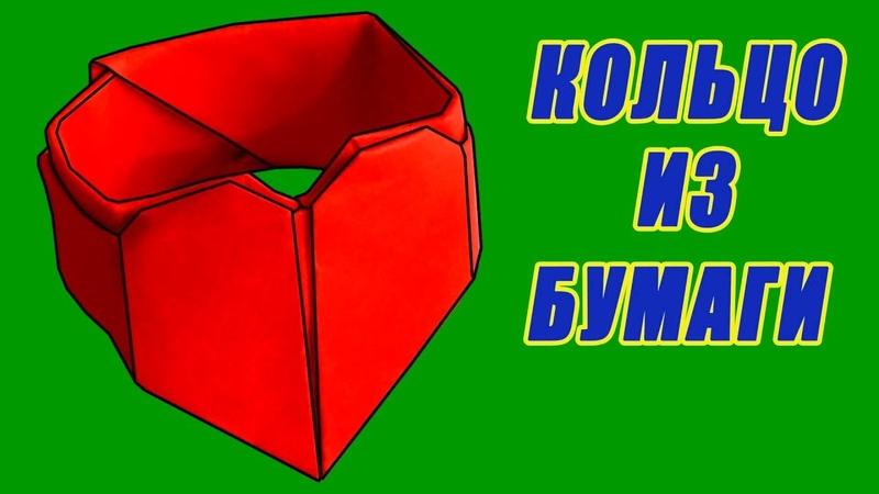 Как сделать оригами кольцо с сердцем. Кольцо из бумаги с сердечком. Как сделать Валентинку из бумаги