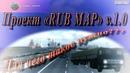 Проект «RUB MAP» v. 1.0 - новая карта-шедевр для Euro Truck Simulator 2.